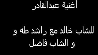 كلمات أغنية عبدالقادر الشاب خالد