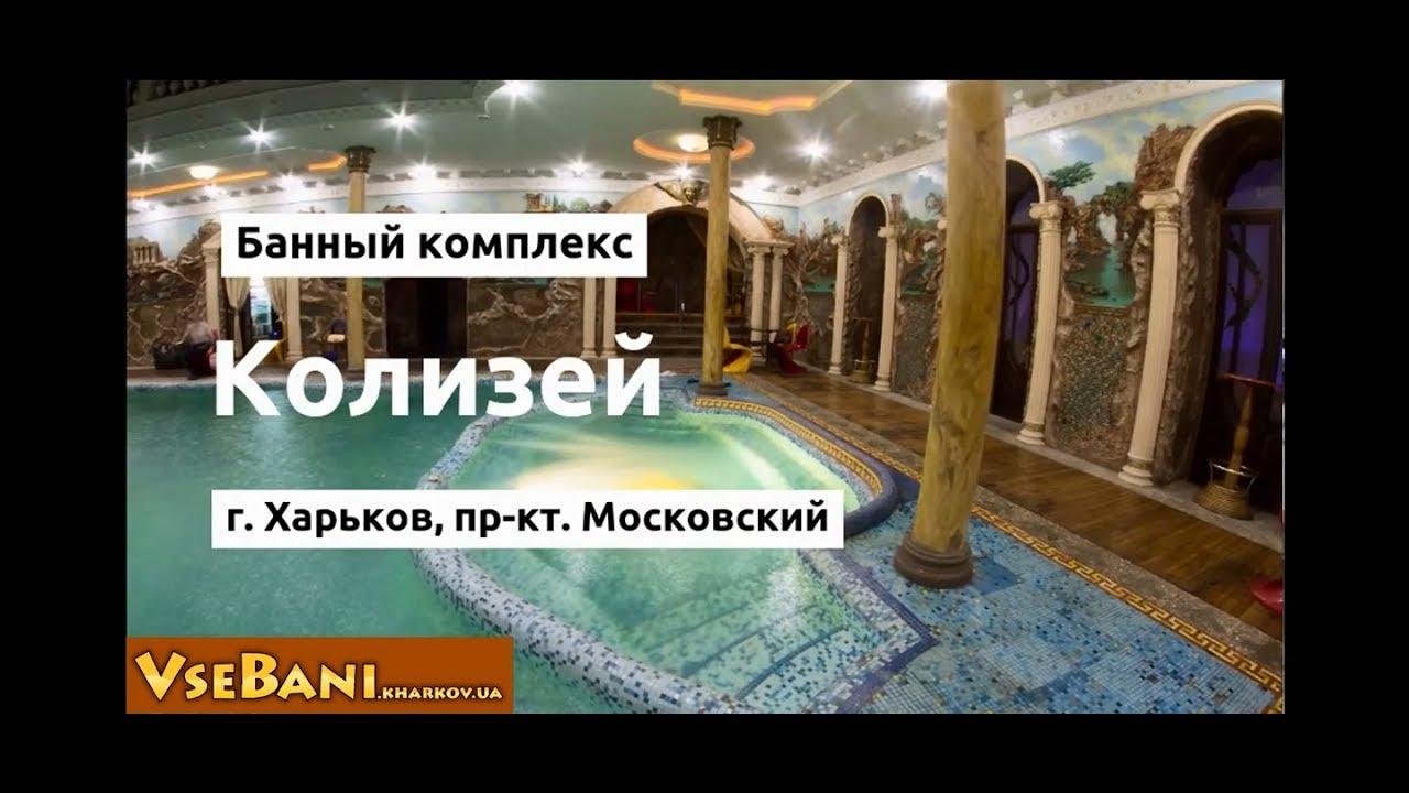 Харьков колизей казино казино рояль фотосессия