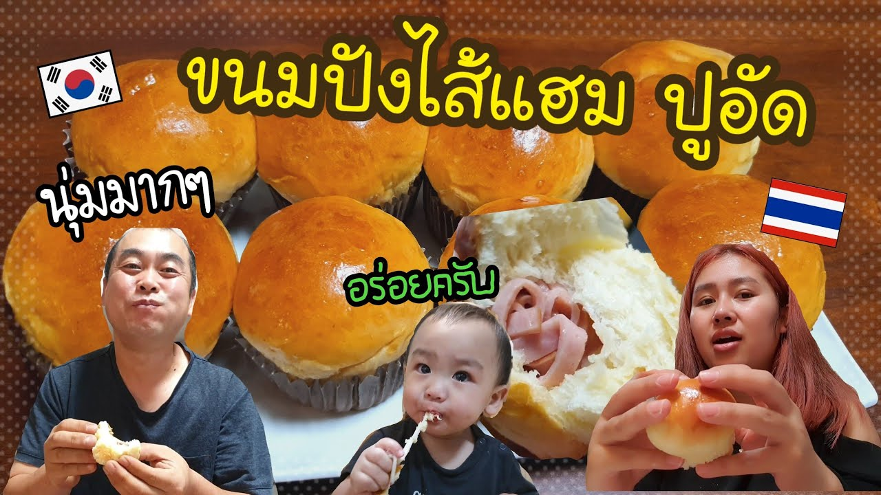 Ep.566 #แม่บ้านเกาหลี พาทำขนมปังไส้แฮม ปูอัด นุ่มๆหอมอร่อย หนุ่มๆชอบมาก #ครอบครัวเกาหลี