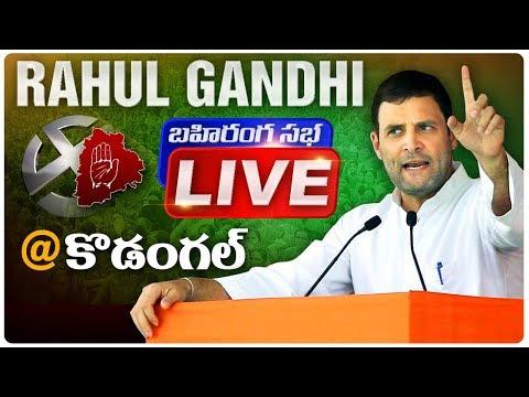 Rahul Gandhi Live | Congress Public Meeting in Kodangal | ABN Live