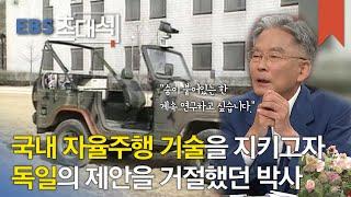 EBS 초대석 - 여든, 도전은 멈추지 않는다- 한민홍 박사(자율주행차 개발업체 대표)_#002