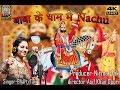Baba ke dham me nachu full hd new baba ramdev ji bhajans 2018 rajasthani devotional song mp3