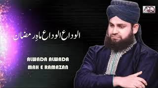 Alvida Alvda mahy ramzan || hafiz ahmad raza qadri 2018