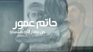 فيديو مؤثر. حاتم عمور يغني لوالدته الراحلة