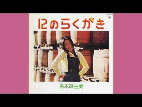 黒木真由美「恋人と呼ばれて」1975