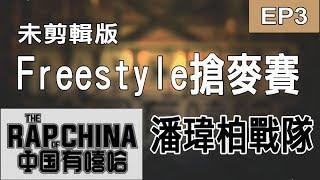 中國有嘻哈第一季第三集freestyle搶麥賽完整版(潘瑋柏組) 小青龍:出...
