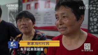 《道德观察(日播版)》 20190625 兰亭有位人大代表张尚明(下)| CCTV社会与法