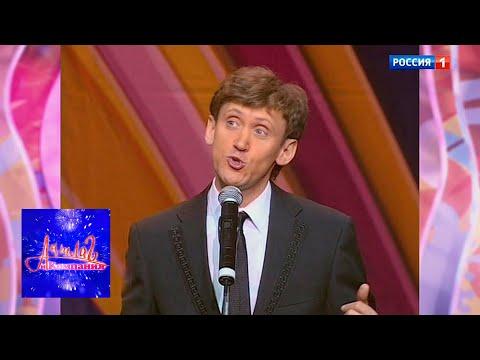 Сергей Дроботенко. Выступление в 2009 году. Аншлаг и Компания