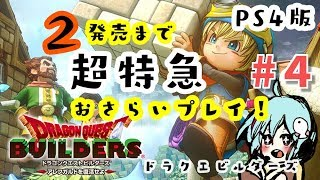 【PS4版DQB1*女性実況】#4 リムルダールクリアまで✨ビルダーズ2発売に向けておさらい!ドラゴンクエストビルダーズ アレフガルドを復活せよ 実況プレイ!