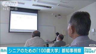 4月に開講した「100歳大学」 小池都知事が視察(19/07/08)