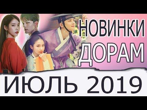 НОВИНКИ ДОРАМ ИЮЛЬ 2019