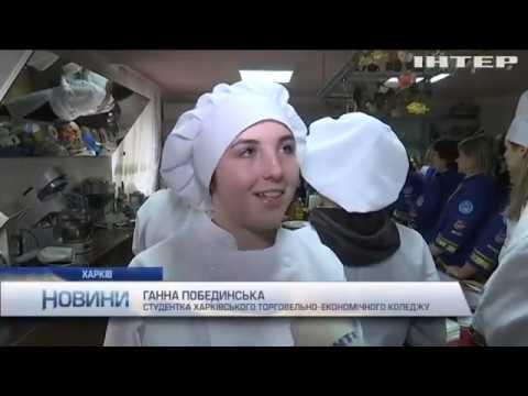 Подробности: У Харкові провели міжнародний конкурс кулінарів
