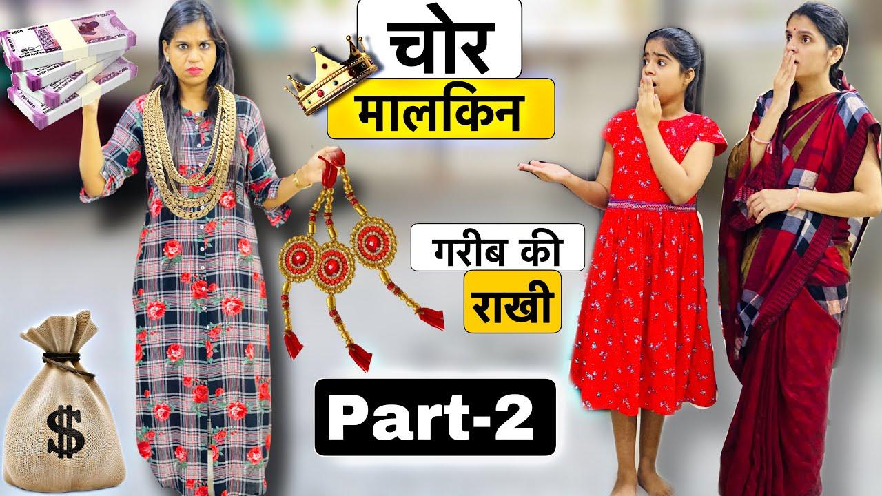 CHOR MAALKIN KI CHORI AUR BHAI - BEHAN || Raksha Bandhan Special || Riddhi Thalassemia Major Girl !!