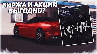 Заработок на бирже акций _ как заработать деньги на бирже