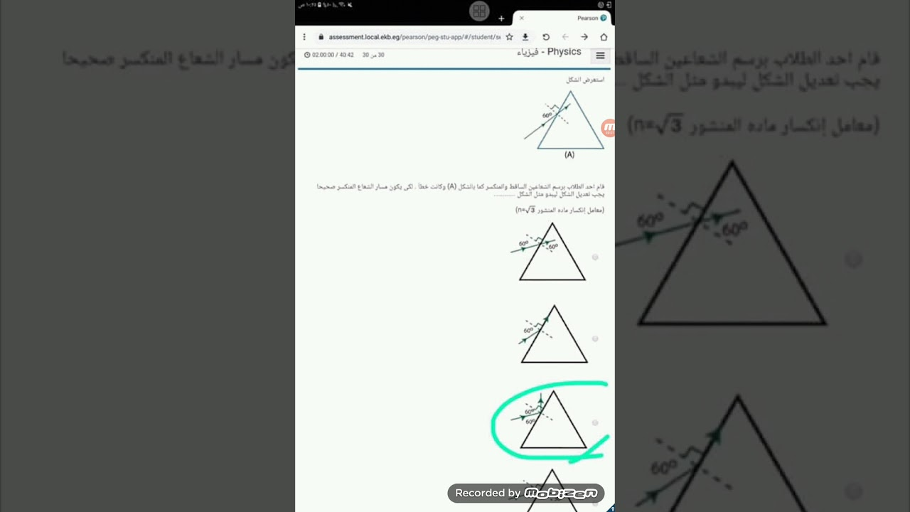 الاجابات الصحيحة لامتحان الفيزياء للصف الثاني الثانوي 2020