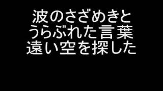 虹 【合唱】 歌詞付き