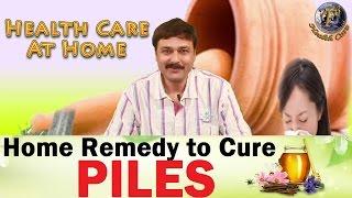 HOME REMEDY TO CURE PILES II बवासीर का घरेलू उपचार II
