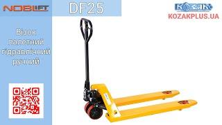 Тележка гидравлическая ручная DF25(Тележка гидравлическая DF25 - ручной вилочный подъемник, предназначен для транспортировки грузов на поддона..., 2012-04-23T19:56:55.000Z)
