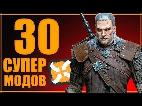 30 самых лучших модов для Ведьмак 3 на NexusMods + Конкурс на 10 000 рублей!