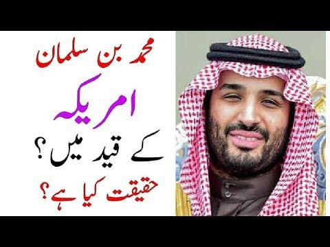 Saudi Arab Latest Update (21-5-2018) Crown Prince Salman Death || Urdu Hindi