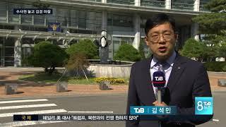 [TJB뉴스] 수사권 조정 앞두고 검, 경 신경전