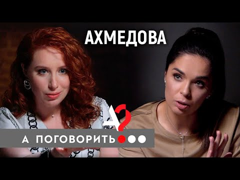 Юлия Ахмедова: биполярное