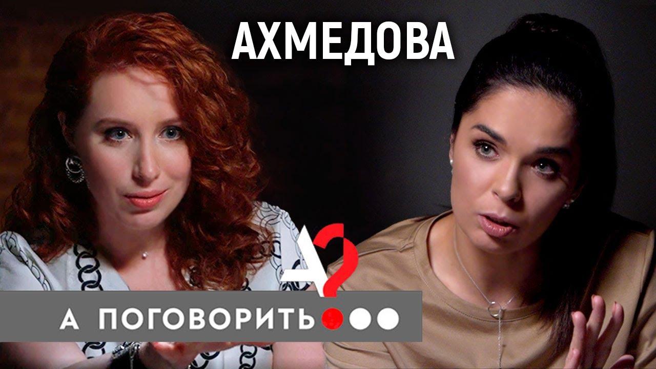 Юлия Ахмедова: биполярное расстройство, одиночество, харассмент // А поговорить?..
