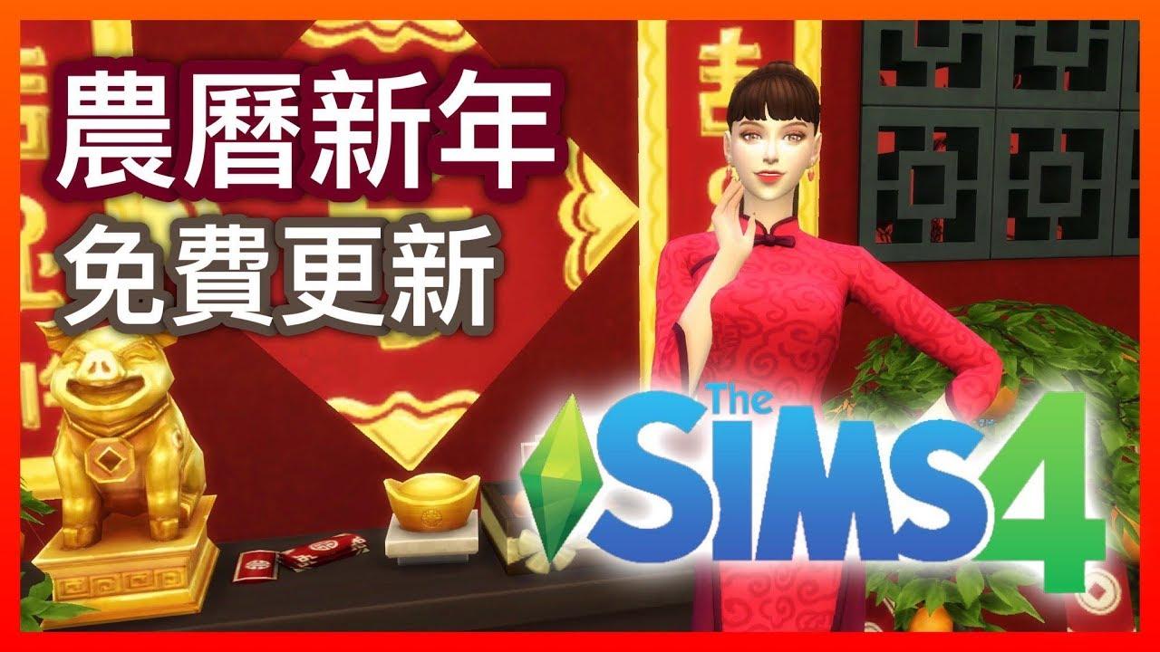The Sims 4 模擬市民4: 農曆新年免費更新!! 終於有過年的道具!/ 20190205免費更新 - YouTube