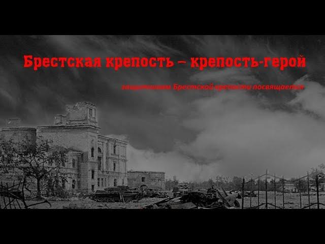 Виртуальный урок мужества «Брестская крепость – крепость-герой»