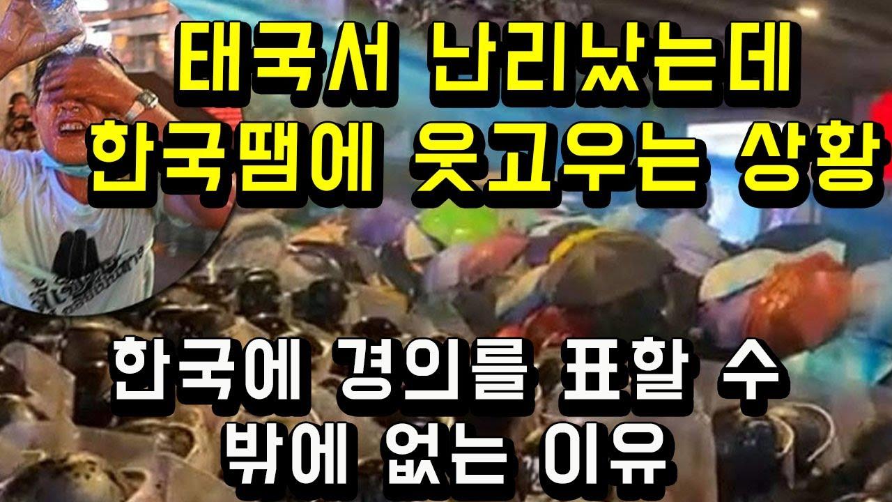 태국서 난리났는데 한국 때문에 웃고 우는 상황/ 한국에 경의를 표할 수 밖에 없는 이유