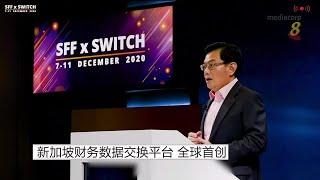 新加坡财务数据交换平台 全球首创 - YouTube