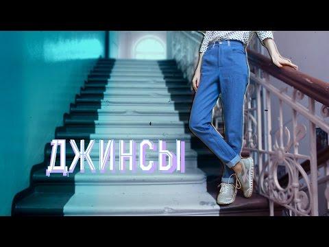Джинсы бойфренды \ Брюки \ DIY \ Jeans boyfriends