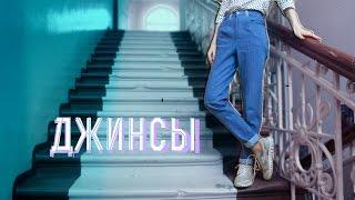 видео Женские джинсы бойфренды