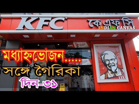 Lunch With Gairika/Day 31/Eating Show/Special Dish KFC 5 In 1