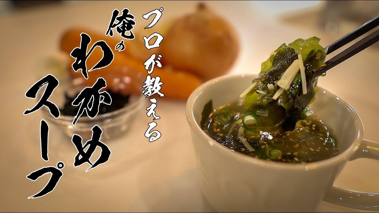 【わかめスープ】知らないと損するカンタンレシピ