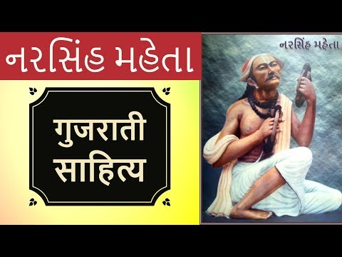 Gujarati Literature - Narsinh Mehta - गुजराती साहित्य નરસિંહ મહેતા - Gujarat exams &  UPSC Optional