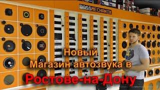 Новый магазин Автозвука в Ростове-на-Дону