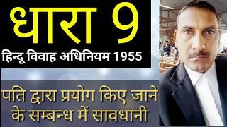 धारा 9 हिन्दू विवाह अधिनियम का प्रयोग पति द्वारा किए जाने के सम्बन्ध में सावधानी