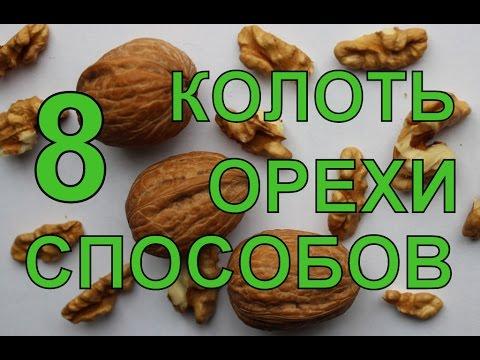Как ломать орехи руками