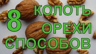 Грецкие орехи. 8 способов колоть орехи.