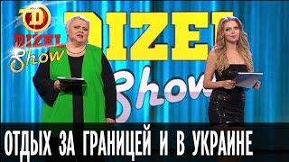 В чем разница между отдыхом за границей и в Украине — Дизель Шоу — выпуск 15, 09.09(, 2016-09-09T18:00:03.000Z)