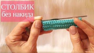 ➥Вязание крючком для начинающих ✿►Столбик без накида◄✿ Азы вязания крючком.