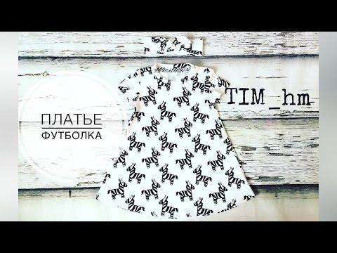 Как сшить платье-футболку  TIM_hm 