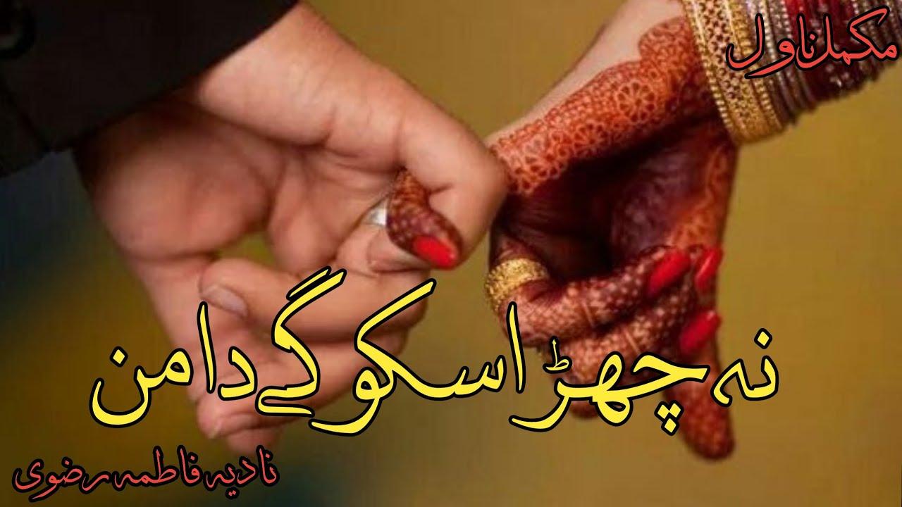 Download Na Chura Sako Gy Daman by Nadia Fatima Rizvi | Complete Romantic Novel |Urdu Audio Book | Kahani Inn