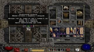 Diablo 2 - #11 Хорандрический куб