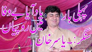 Yad Aya Bewafa Main Ro Piya Singer Yasir Khan Niazi Latest Punjabi And Saraiki New Song 2020