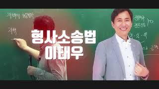 [인천공무원학원][인천경찰학원] 인천윌비스고시학원