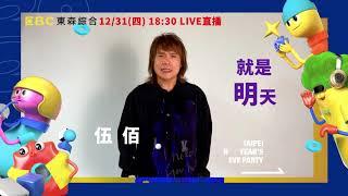 【2021臺北最HIGH新年城】伍佰 跨年就是明天 EBC東森綜合 32頻道 12/31 (四)18:30