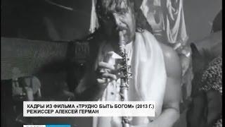 В Петрозаводске показали «Трудно быть богом» Алексея Германа