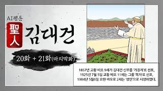 AI 인공지능 음성으로 재탄생한 김대건 신부 웹툰 20…